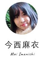 Mai Imanishi